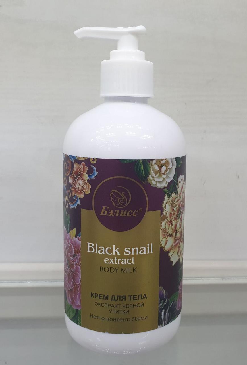 Бэлисс - Крем для тела - Экстракт черной улитки