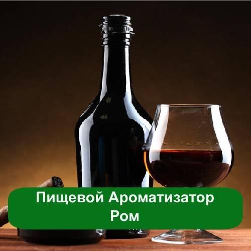 """Ароматизатор """"Ром """""""
