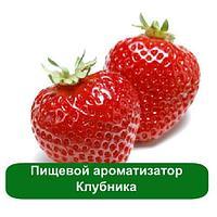 """Ароматизатор """"Клубника"""""""