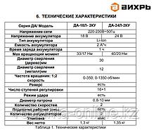 Дрель-шуруповерт ВИХРЬ ДА-18Л-2К, фото 3