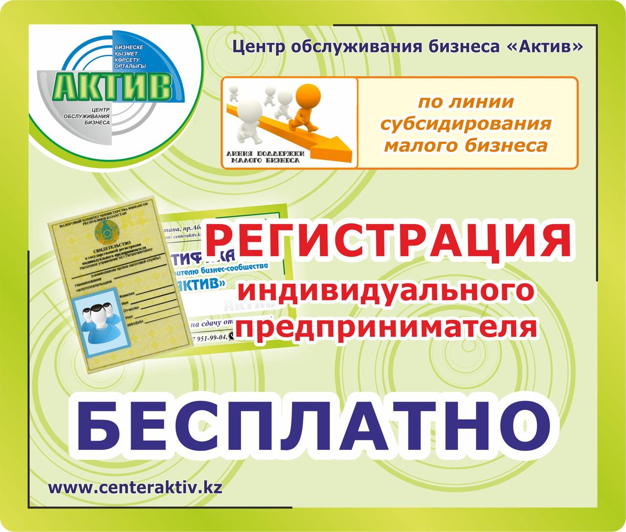 Регистрация индивидуального предпринимателя - 0 тенге. Регистрация ИП. Открытие ИП.