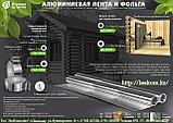 Алюминиевая лента 48мм*25м (СКОТЧ), фото 2