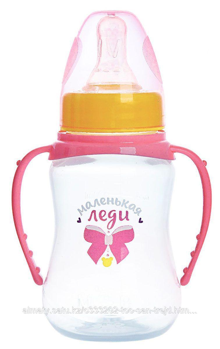"""СимбаГлобал Бутылочка  для кормления """"Маленькая Леди"""" 150мл приталеная с ручками,цвет розовый"""