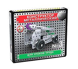 Конструктор металлический «10К» №3, 146 деталей, 5 сборок