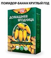 Чудо-набор для выращивания овощей и зелени дома «Сказочный огород круглый год» без ГМО (Помидор-Банан)