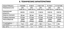 Электрический рубанок ВИХРЬ Р-110/1300, фото 3