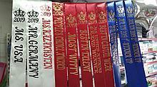 Ленты выпускника, лента для конкурса, юбилея.