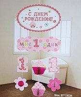 """Висюльки """"С днем рождения!"""" на годик девочке, 37х73см"""