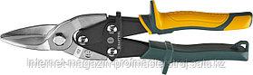 Ножницы по металлу 260 мм S, KRAFTOOL