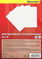 Блок сменный для тетрадей на кольцах Silwerhof, А5, 80 листов в клетку