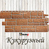 "Фасадная панель Дёке ""Burg"" (Кукурузный)"