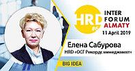 HRG Forum в Алматы, при участии OSG Records Management