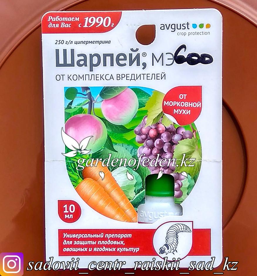 "Avgust. Средство от гусениц на овощных, плодовых и ягодных культурах ""Шарпей МЭ"". 10мл."