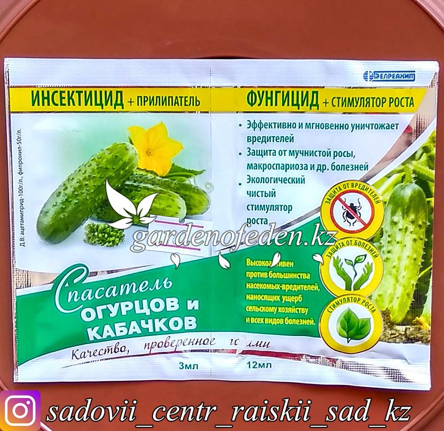 Спасатель огурцов и кабачков 3 в 1. 3мл + 12мл.