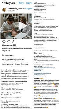 """Курс """"Косметолог-Эстетист"""" (базовое обучение+повышение квалификации)"""