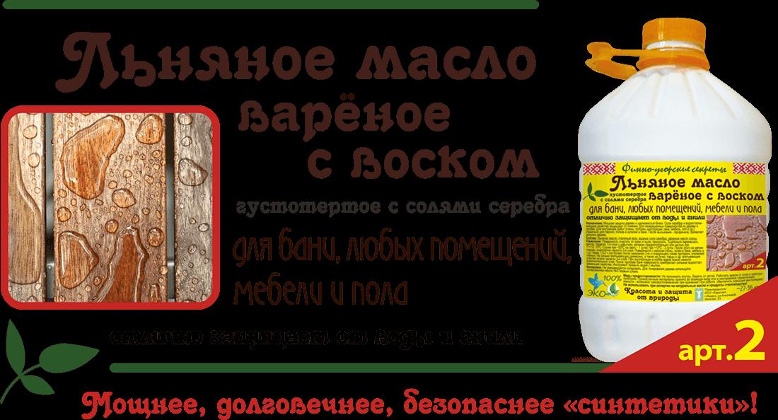 Льняное масло для древесины