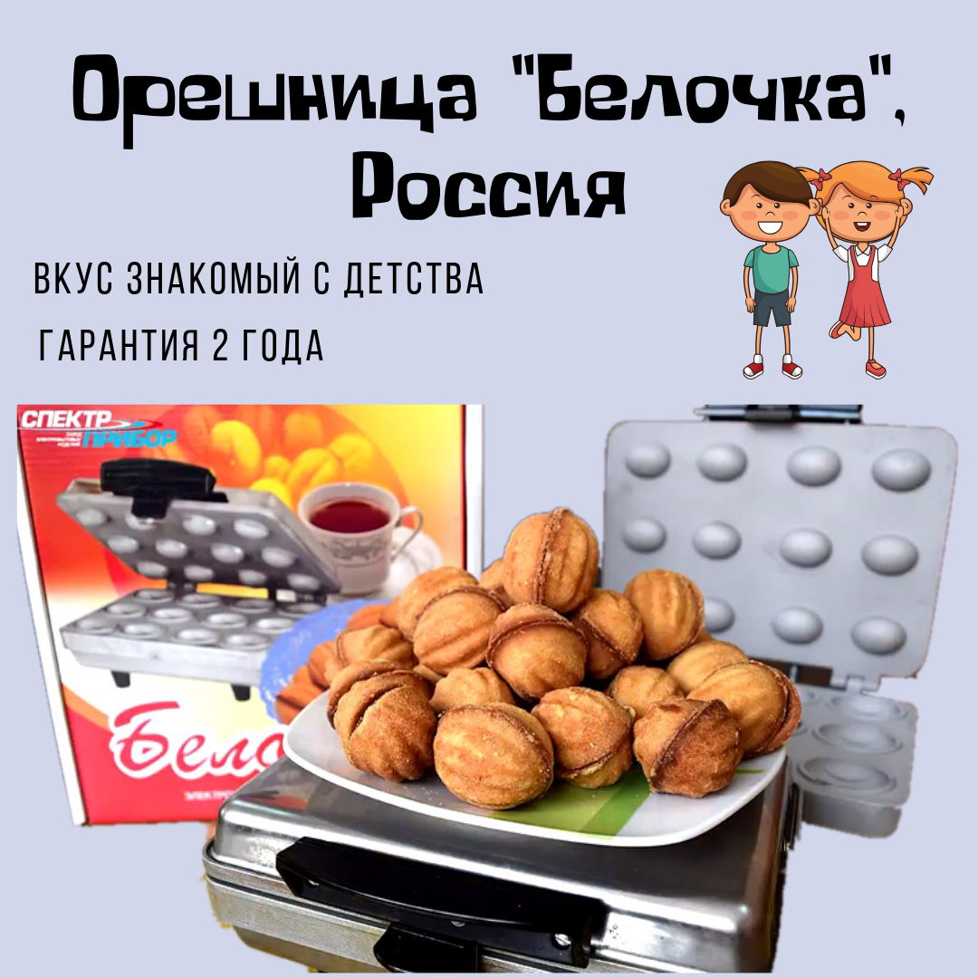 """Орешница """"Белочка"""". Вкус знакомый с детства, Россия."""