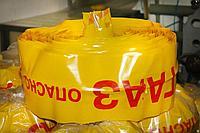Лента сигнальная «Газ» с логотипом «Опасно ГАЗ» с детекцией (изолированный проводник).