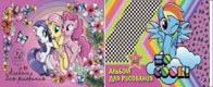 Альб д. рис 20л Клей А4 MP30/2-EAC глиттер My Little Pony