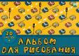 "Альб д. рис 20л скр А4 8766-EAC ГРИН ""Машинки"""