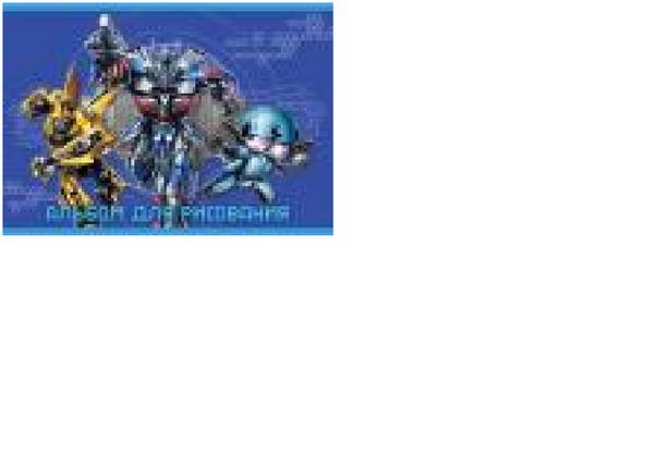 Альб д. рис 20л скр А4 TR141-EAC Transformers Prime, фото 2