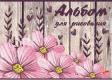 """Альб д. рис 24л Wсп карт 205*290 8428/2-EAC лен, ВД лак """"Розовые цветы"""""""