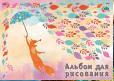 """Альб д. рис 40л скр карт А4 8768-EAC ГРИН """"Лиса с зонтиком"""""""