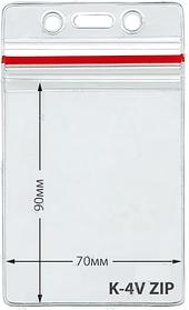 Бейджи вертикальный с застежкой Zip-Lock 70х90мм