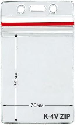 Бейджи вертикальный с застежкой Zip-Lock 70х90мм, фото 2