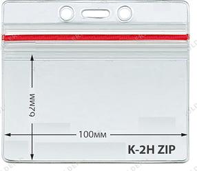 Бейджи горизонтальный с застежкой Zip-Lock 100х62мм