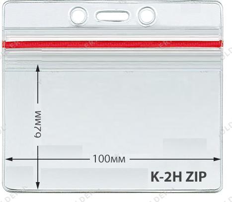 Бейджи горизонтальный с застежкой Zip-Lock 100х62мм, фото 2