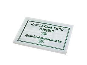"""Бланк """"Приходный кассовый ордер"""" 100л./пач., 1-сторонний"""