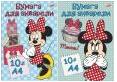 Бум д/акв 10л папка А4 D3502/2-EAC ВД лак Minnie Mouse