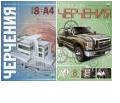 Бум д/черч  8л Папка А4 без штампа 7450,7451-EAC Белый дом; коричневый пикап