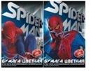 Бум цв д/дет тв 20цв 20л (5мет,5флю) Папка 200*290 SM4F49, SM4F50-EAC Spider-man