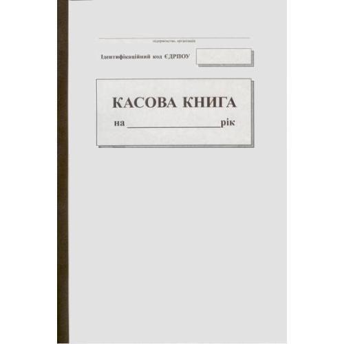 Журнал Кассовая книгаФормат: А4Количество Листов: 50