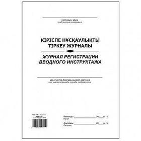 Журнал регистрации вводного инструктажа, A4, 50 листов, в линейку