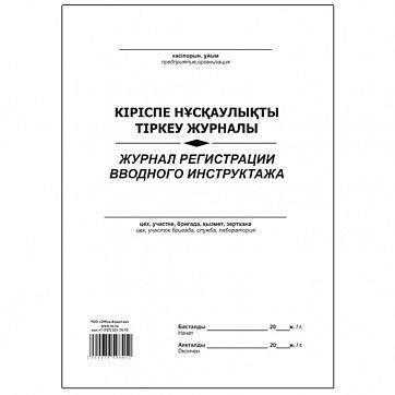 Журнал регистрации вводного инструктажа, A4, 50 листов, в линейку, фото 2