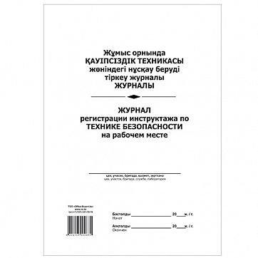 Журнал регистрации инструктажа по тех. безопасности на рабочем месте, А4, 50 л, в линейку