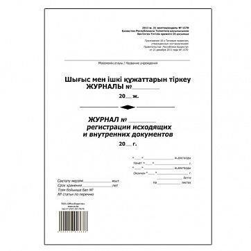 Журнал регистрации исходящих и внутренних документов, А4, 50 листов, в линейку, фото 2