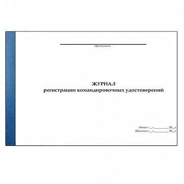 Журнал регистрации командировочных удостоверений, А4, 50 листов, альбомный