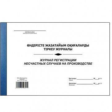 Журнал регистрации несчастных случаев на производстве, А4, 50 листов, в линейку