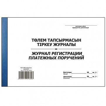 Журнал регистрации платежных поручений, А4, 50 листов, в линейку