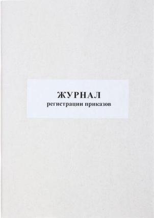 Журнал регистрации приказов. 50 листов, фото 2