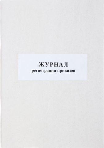 Журнал регистрации приказов. 50 листов