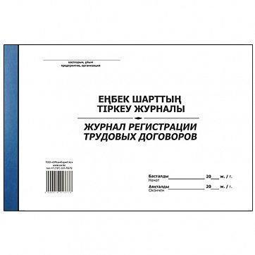 Журнал регистрации трудовых договоров, А4, 50 листов, в линейку, фото 2