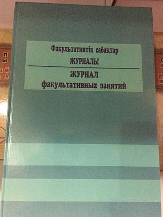 Журнал факультативных занятий, фото 2