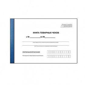 Книга товарных чеков, А5, 50 листов