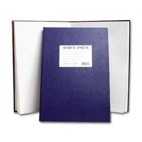 Книга учета 144л. клетка (жесткая картонная обложка оклеенная бумвинилом)