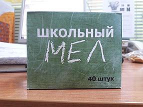Мел школьный (белый) 40 шт